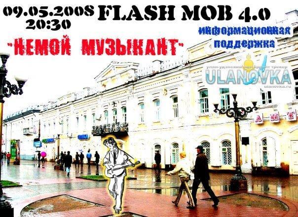 FlashMob ver.4.0 - Немой музыкант