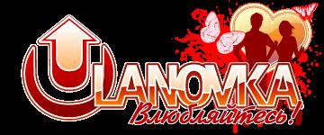 logo_ulanovka_14feb2009.png