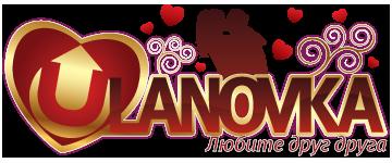 logo_ulanovka_14feb2011.png