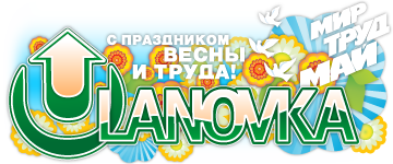 logo_ulanovka_1may2009.png