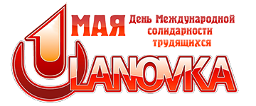 logo_ulanovka_1may2013.png