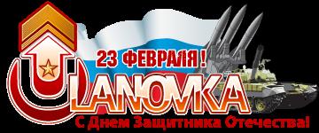 logo_ulanovka_23feb2009.png