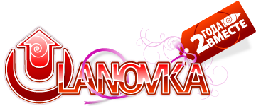 logo_ulanovka_2years_together.png