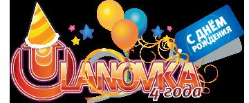 logo_ulanovka_4years.png