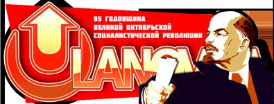 logo_ulanovka_7november2012.png