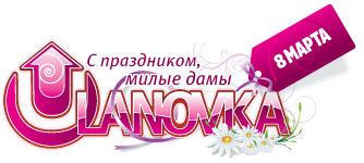 logo_ulanovka_8march2011.png