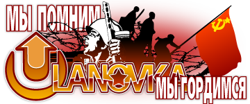 logo_ulanovka_9may2009.png