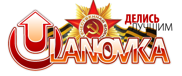 logo_ulanovka_9may2010.png