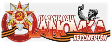 logo_ulanovka_9may2012.png