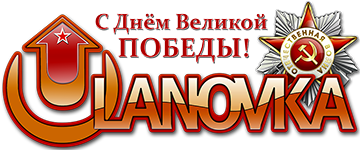 logo_ulanovka_9may2013.png