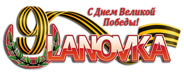 logo_ulanovka_9may2014.png