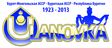 logo_ulanovka_buryatia90years.png