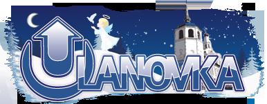 logo_ulanovka_christmas2011.png