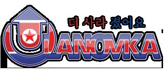 logo_ulanovka_dprk.png