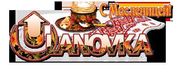 logo_ulanovka_maslenitsa2013.png