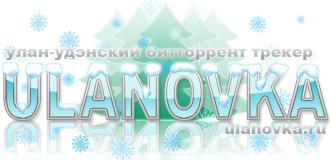 logo_ulanovka_newyear2008.jpg