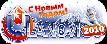 logo_ulanovka_newyear2010.png