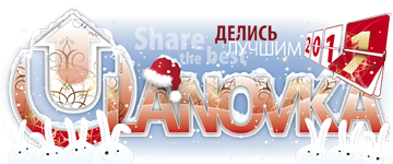 logo_ulanovka_newyear2011.png