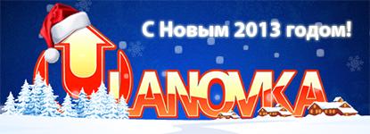 logo_ulanovka_newyear2013.png