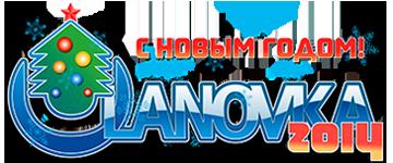 logo_ulanovka_newyear2014.png