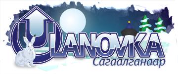 logo_ulanovka_sagaalgan2011.png