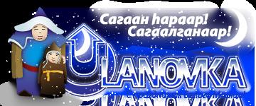 logo_ulanovka_sagaalgan2012.png