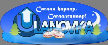 logo_ulanovka_sagaalgan2013.png
