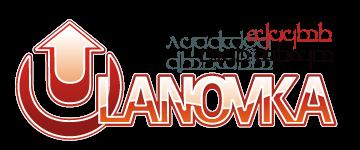 logo_ulanovka_sindarin.png