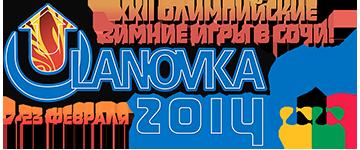 logo_ulanovka_sochi2014.png