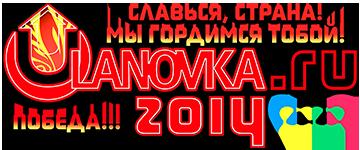 logo_ulanovka_sochi2014_win.png