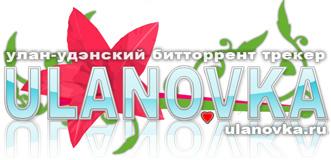 logo_ulanovka_spring2008.jpg