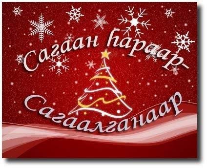 Поздравления к сагаалганом на русском языке