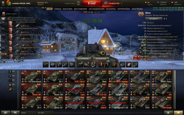 Купить аккаунт ворлд оф танкс с танками фв 215б183 об 907 ис 2 купить подаок