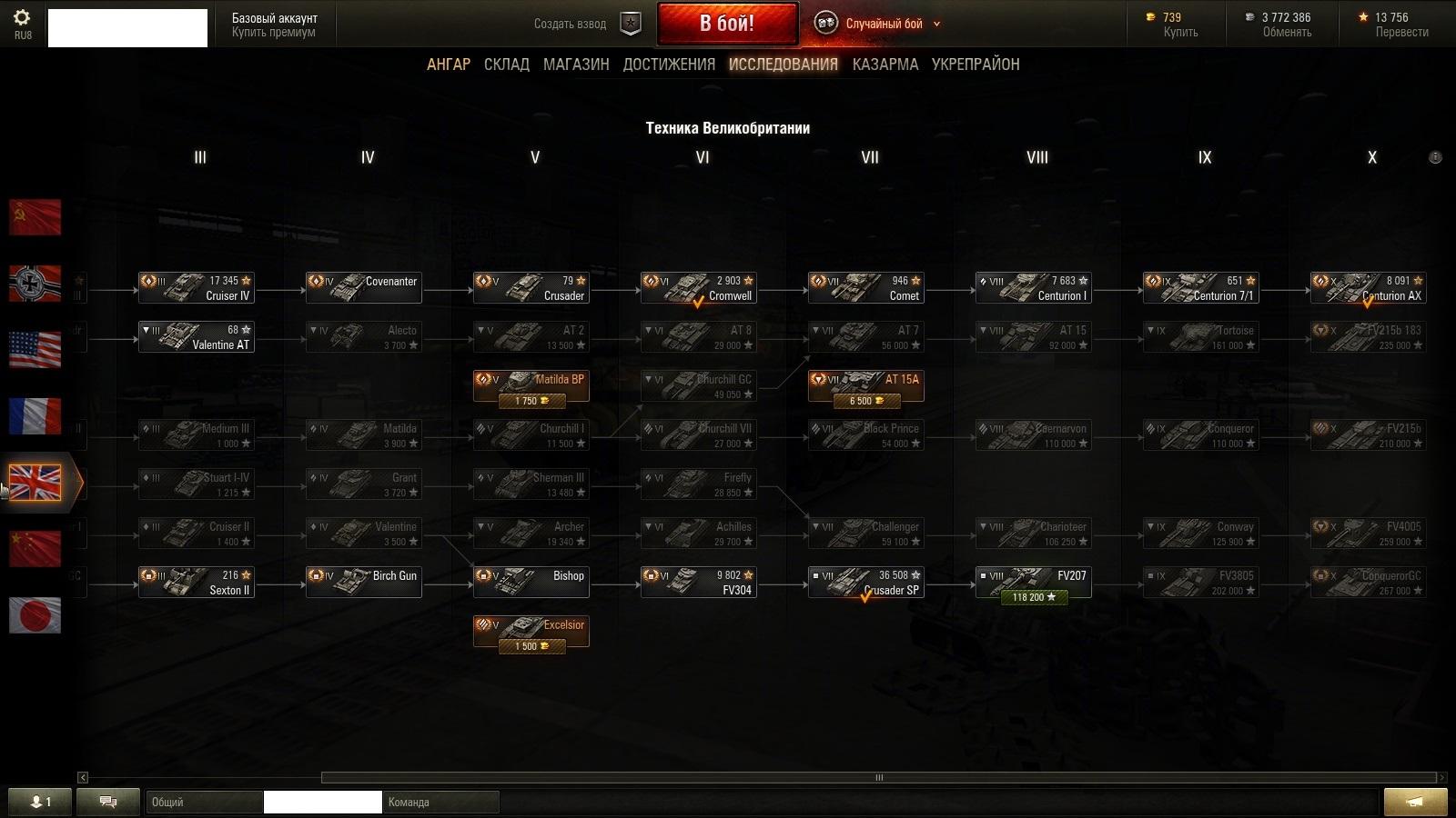 Купить аккаунт ворлд оф танкс с танками фв 215б183 об 907 вот сайт покупка за боны