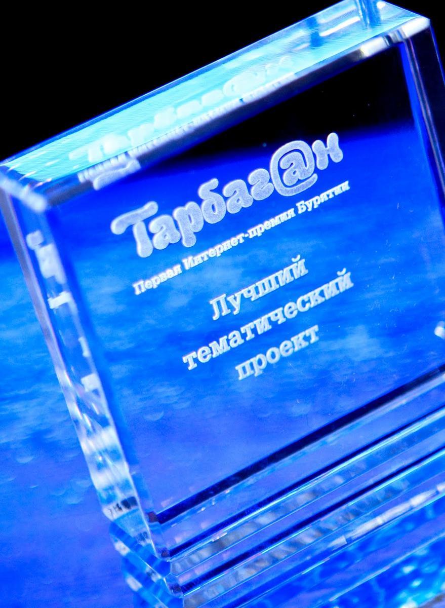 "Премия ""Тарбаган"" [23 апреля 2011]"