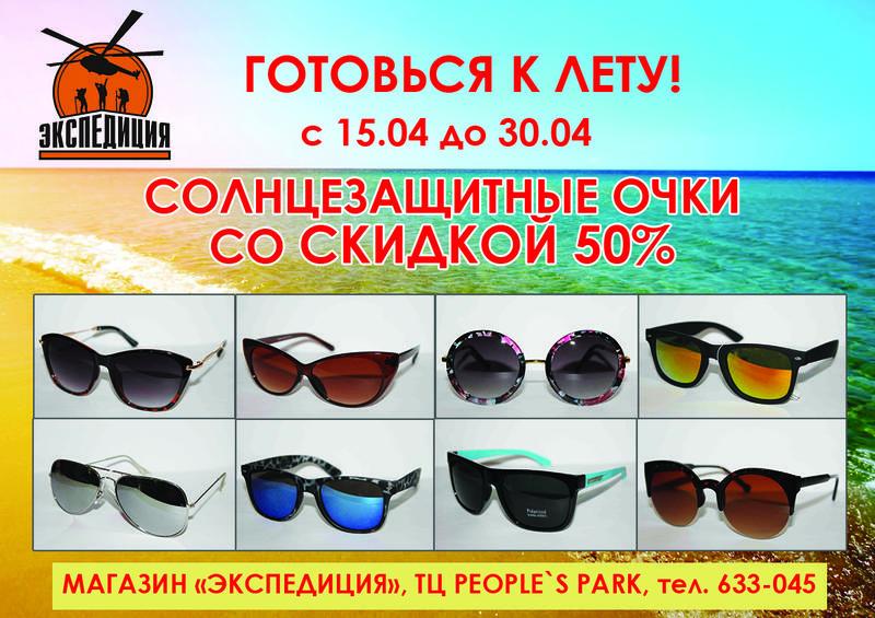 Скидки на солнцезащитные очки