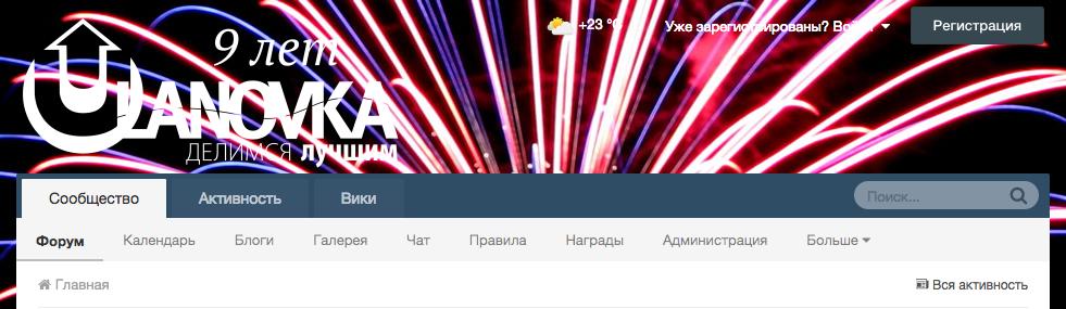 ulanovka_9years.png