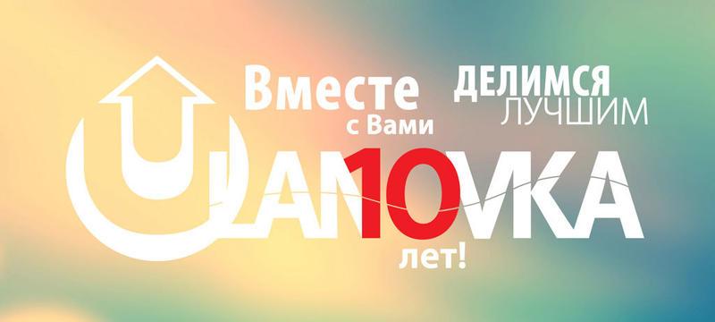 ulanovka_10years.jpg