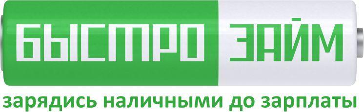 Быстрозайм иркутск телефон