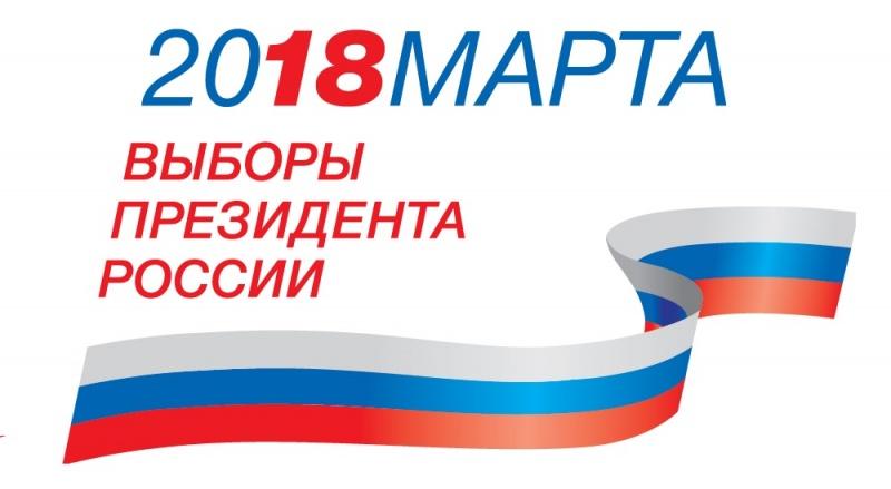 Выборы президента Российской Федерации 2018
