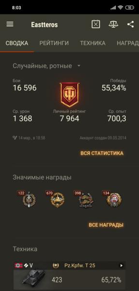 Screenshot_2019-04-09-08-03-36-060_ru.worldoftanks.mobile.png