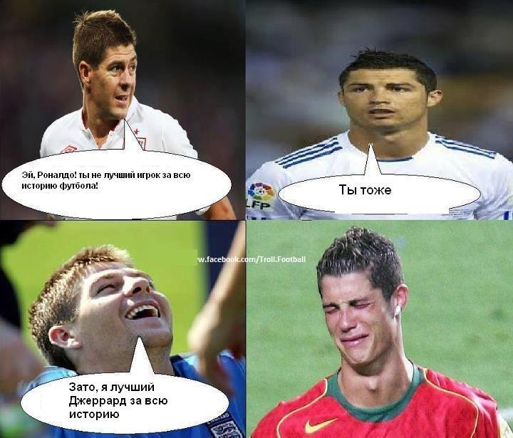 Прикольные статусы про футбола