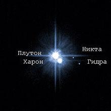 220px-Pluto_hubble1-ru%282%29.jpg