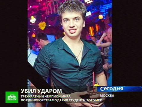 Чемпион мира по самбо расул мирзаев убил студента в москве