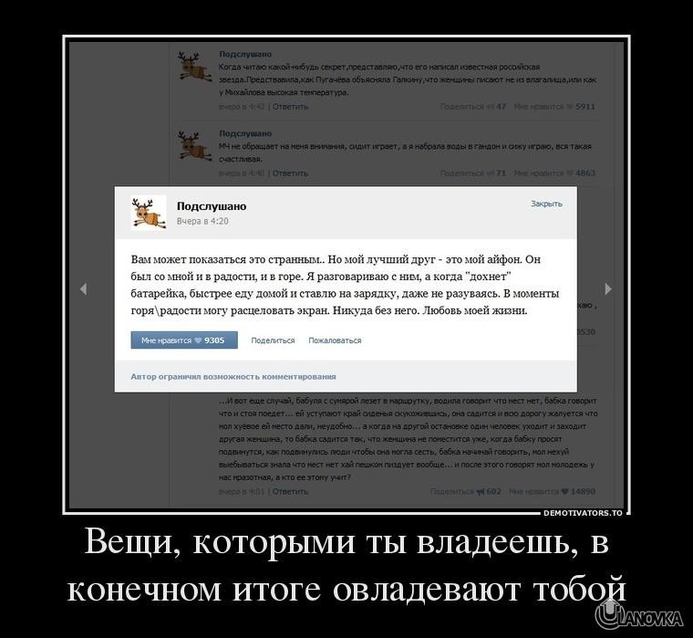 303148_veschi_kotoryimi_tyi_vladeesh_v_konechnom_itoge_ovladevayut_toboj_demotivators_ru.jpg