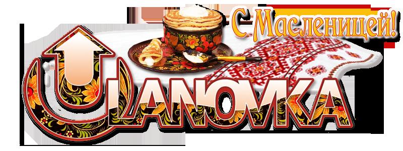 logo_ulanovka_share_masl800_fc8fbdad23abcc516fa64e05c490a7c0.png