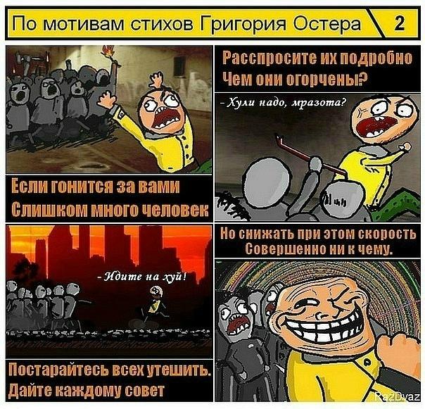 Юмор - Страница 7 Komiksyi-trollface-vrednyie-sovetyi-grigoriy-oster-59152