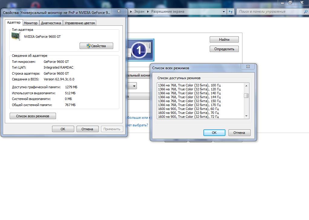 Драйвер на разрешение экрана 1440х900