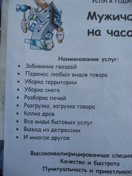 Muzhichok.jpg
