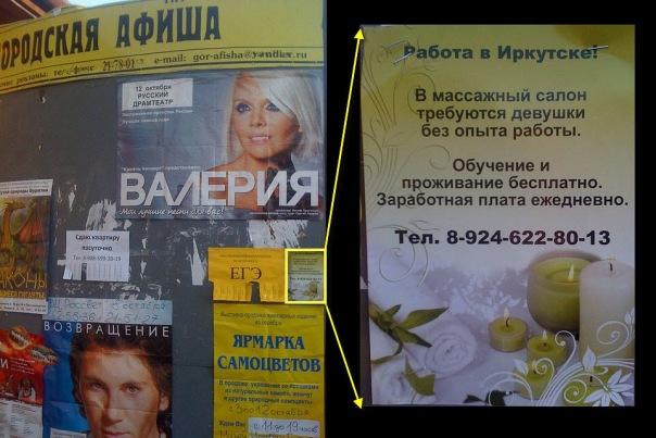 Rabota_v_Irkutske.jpg